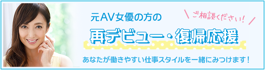 AV女優の再デビュー・復帰応援